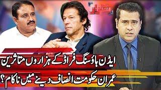 Takrar with Imran Khan | 19 September 2018 | Express News