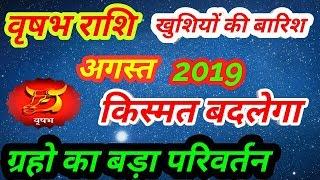 कुंभ राशि जुलाई 2019 विशेष सफलता || kumbh
