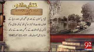 Naqsh e Mazi  - 04 February 2018 - 92NewsHDPlus