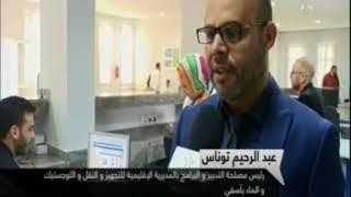 #x202b;آسفي : افتتاح مركز جديد لتسجيل السيارات#x202c;lrm;