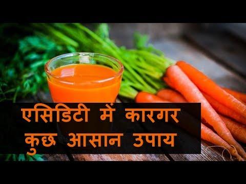 एसिडिटी में कारगर है ये आसान उपाय | acidity ka ilaj in hindi