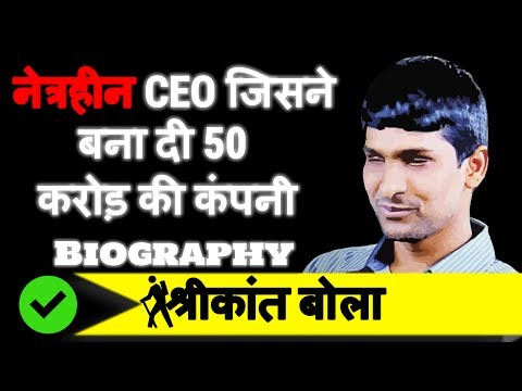 Inspirational Success Story of Blind CEO Srikanth Bolla Entrepreneur | Hindi
