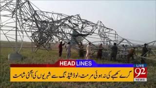 92 News Headlines 09:00 PM  24-05-2017 - 92NewsHDPlus