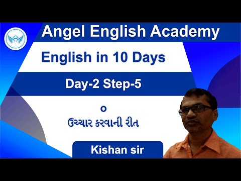 How to Pronounce o & Use of Vowel o in English - [Gujarati] English in 10 Days
