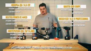 Тест аккумуляторных дрелей-шуруповертов с батареями Nicd на 14,4 Вольт