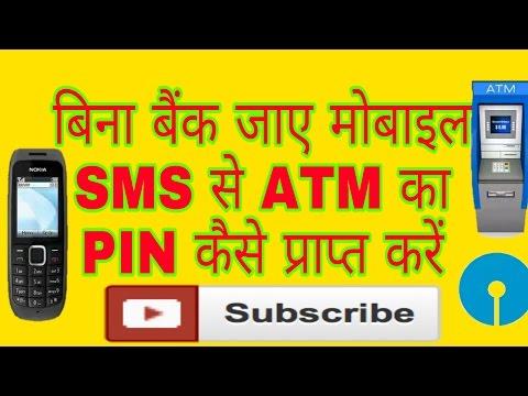बिना बैंक जाए ATM का PIN प्राप्त करें Hindi/ उर्दू how to generate ATM pin by sms