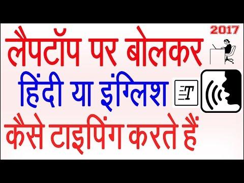 बोल कर हिंदी या इंग्लिश टाइपिंग करे बहुत तेजी से व किसी भी फॉन्ट मे बदले Voice Typing