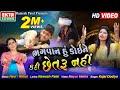 Download   Bhagvan Hu Koine Kadi Chhetru Nahi || Kajal Dodiya || Hd Video || Ekta Sound MP3,3GP,MP4