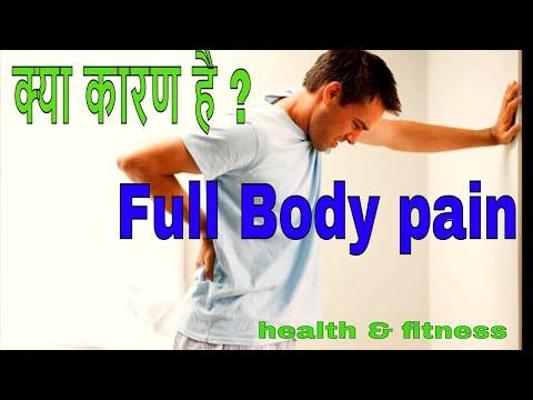 body pain   whole body aches   hindi