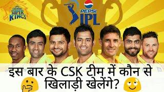 IPL में इस बार कुछ ऐसी हो सकती है चेन्नई सुपरकिंग्स की टीम