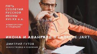 Приглашение Дмитрия Гутова в галерею Jart