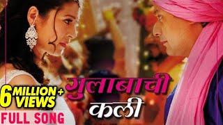Gulabachi Kali | Full Video Song | Tu Hi Re | Swapnil Joshi | Tejaswini | Marathi Movie | Haldi Song