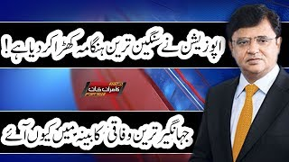 Jahangir Tareen Ki Qabina Main Shirkat Per Tamasha | Dunya Kamran Khan Ke Sath