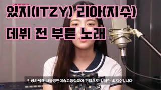 Download 있지(ITZY) 최지수(리아) 케이티김 - 니가있어야할곳 Video
