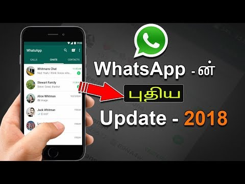 WhatsApp New update in 2018