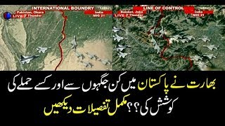 Details on how and from where India tried to attack Pakistan
