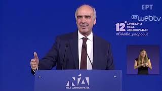 Ομιλία Βαγγέλη Μεϊμαράκη στο κλείσιμο του 12ου Τακτικού Συνεδρίου του Κόμματος