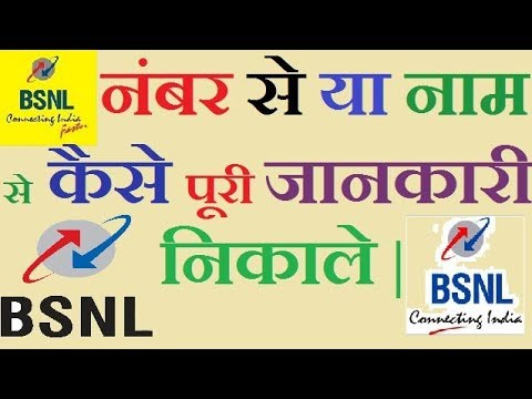 How to check owner details of bsnl landline with name or landline number