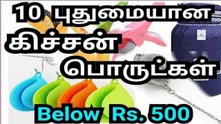 500 ருபாய்க்கும் குறைவான 10 புதுமையான சமையலறை பொருட்கள் - 10 Innovative Kitchen Gadgets | ASK Jhansi