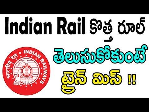Indian railway new rule | Indian railway 20 minutes rule | railway latest news | tekpedia