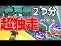 【圧勝】棘甲羅2つ分の超独走!#421【マリオカート8DX】
