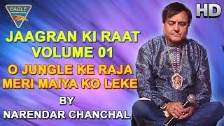 O Jungle Ke Raja Meri Maiya Song By Narendar Chanchal || Eagle Devotional