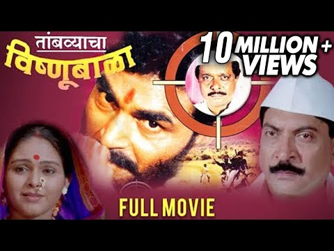 Xxx Mp4 तांबव्याचा विष्णूबाळा Tambyacha Vishnubala Full Marathi Movie Sayaji Shinde Sadashiv 3gp Sex
