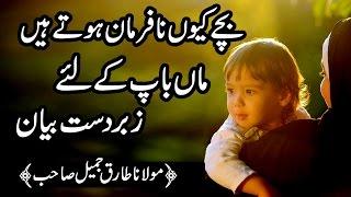 How can parents train children | Maulana Tariq Jameel Important Bayan 2017