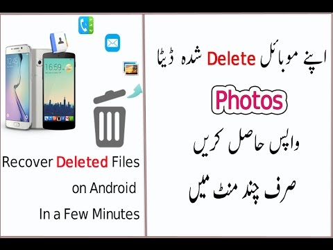 How To Recover Deleted Files On Android No Pc in Urdu / Hindi