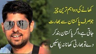 Khane Ki Wo Ehm Chez Jo Pakistan Sy India Jati Hai