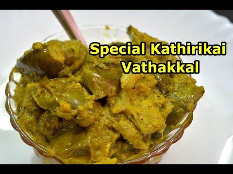 Special Katharikai vathakal | கத்தரிக்காய்  வதக்கல் | Brinjal Fry | Brinjal Curry  Recipe