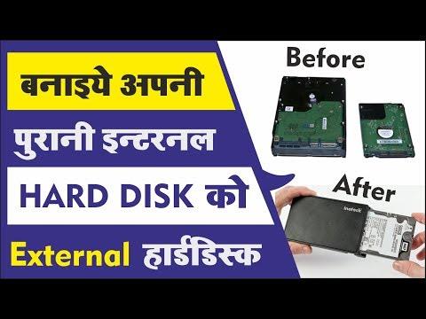 Make Old Internal Had disk to External Hard disk | USB Hard disk in Hindi