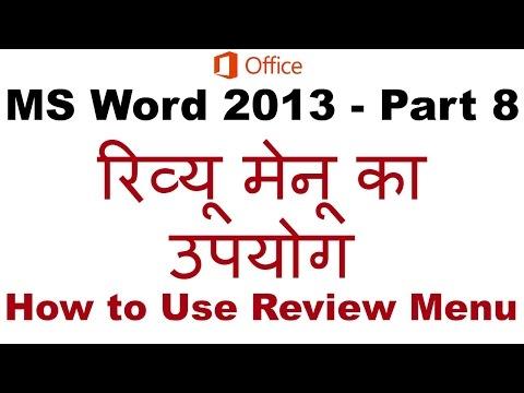 Microsoft Word 2013 - Review Menu [Hindi/ Urdu]