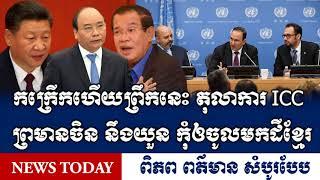 តុលាការ ICC ព្រមានចិន នឹងយួន,RFA Cambodia Hot News Today ,Khmer News Today,heang meas morning news