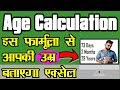Calculate Age in Excel Hindi