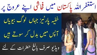Secret parties in Pakistan   Pakistan main khuffia parties   Limelight Studio