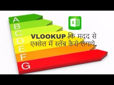 How TO Use VLOOKUP WTIH APPROXIMATE MATCH-Hindi