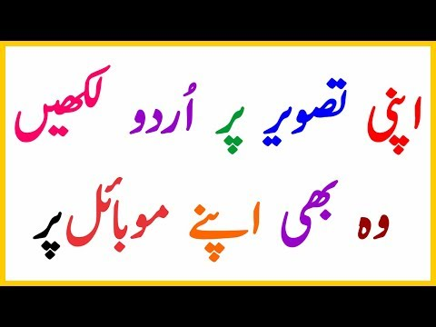 How To Add Urdu Text In Your Pictures Using Android Mobile Phone in Urdu/Hindi