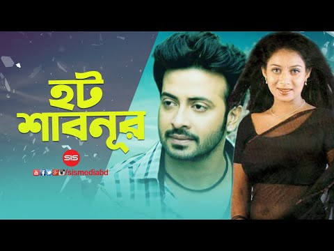 Xxx Mp4 Hot Scene Shabnoor হট শাবনুর Shakib Khan Bengali Movie Golam SIS Media 3gp Sex