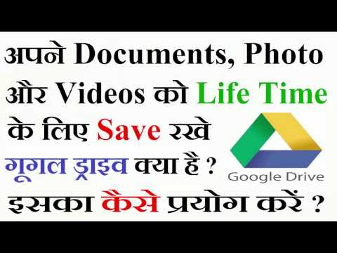 How to use || Google Drive || on Android mobile || Save Important Documents For Lifetime || Hindi