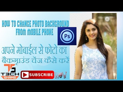 How to change photo background from mobile phone in hindi urdu