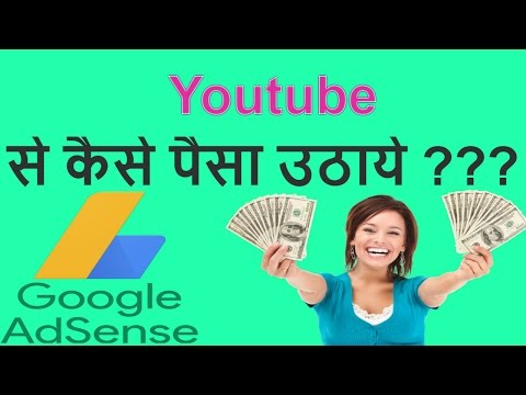 { Hindi me }Youtube se kaise paise uthaye ?withdraw google adsense money Quickly Into your bank