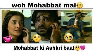 😟😢#Dardbhari #💔Mohabbat ki Mohabbat se woh #Aahkri baat|| #Ayeza khan and #Humza ali abbasi 2018