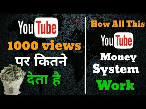 ® ✅ How Much Money Youtube Pay Per 1000 Views in India | Youtube 1000 views पर कितना पैसा देता है