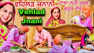 ਵਹਿਲੜ ਜ਼ਨਾਨੀ • Vehlad Jnani 🤪 Full Comedy || new punjabi comedy videos || new punjabi movie