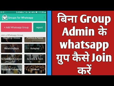 How To join Whatsapp Group Without group Admin permission | Whatsapp group kaise join kare