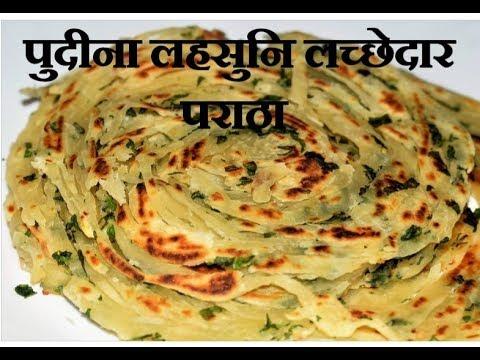लच्छेदार पुदीना-लहसुनी पराठा   Multilayerd Laccha Paratha   Malabari Parota -Food Connection