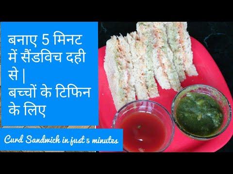 QUICK VEG SANDWICH |  वेज सैंडविच सिर्फ 5 मिनट में |sandwich in just 5 min | Madhavi's Rasoi