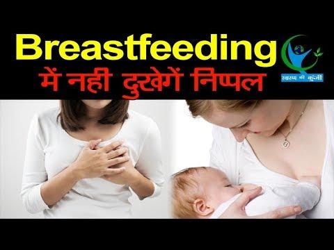 Breast feeding के दौरान दुखते हैं निप्पल तो अपनाएं ये आसान से तरीके... | Pain in nipples remedies