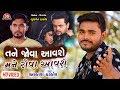 Download  Tane Jova Aavashe Mane Rova Aavashe - Aakash Thakor - Latest Gujarati Sad Song 2019 MP3,3GP,MP4
